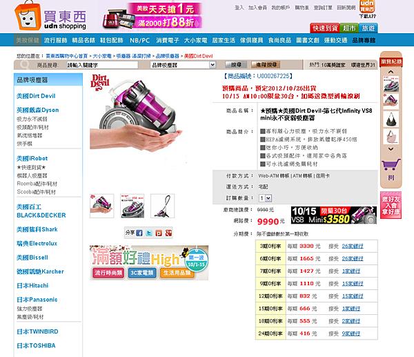 udn買東西 - ★預購★美國Dirt Devil-第七代Infinity VS8 mini永不衰弱吸塵器