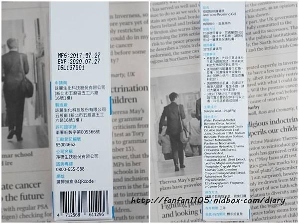 良興 凈 痘退散修護凝膠 (2).jpg