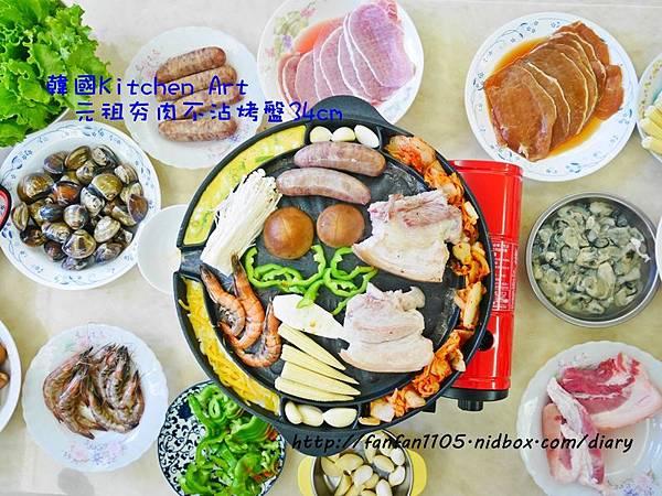 韓國Kitchen Art 元祖夯肉不沾烤盤 34cm (1).JPG