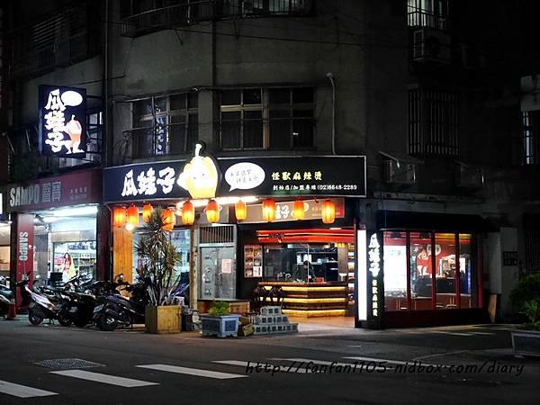 【汐止美食】瓜娃子麻辣燙 給你不一樣的宵夜新選擇 (33).JPG