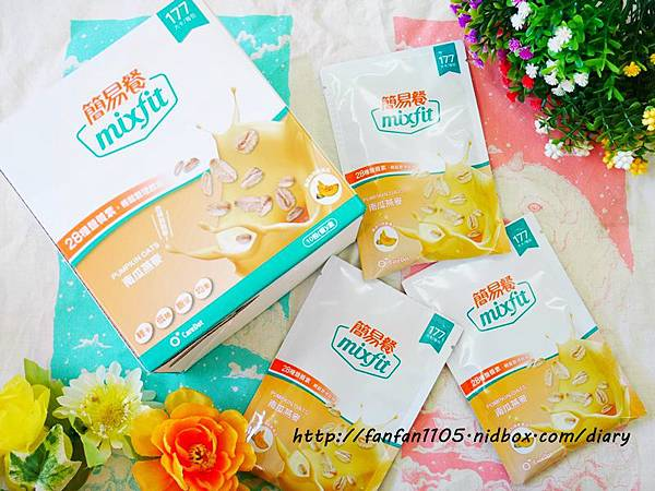 mixfit簡易餐 養生南瓜燕麥、舒壓巧克力堅果 讓體重管理更加簡單! (4).JPG