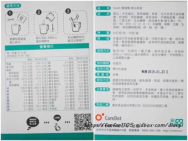 mixfit簡易餐 養生南瓜燕麥、舒壓巧克力堅果 讓體重管理更加簡單! (2).jpg