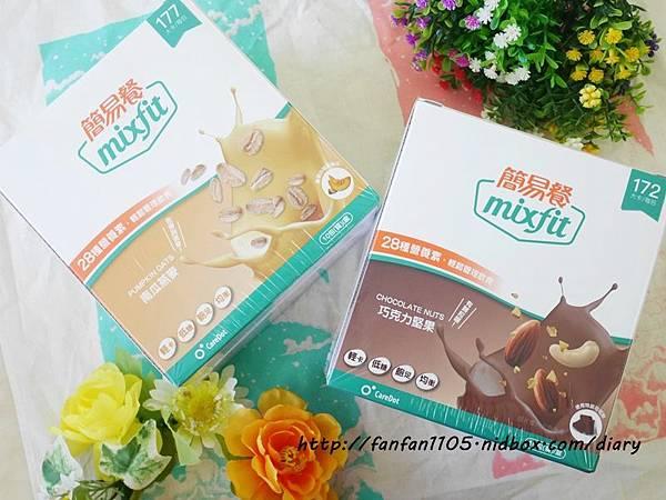 mixfit簡易餐 養生南瓜燕麥、舒壓巧克力堅果 讓體重管理更加簡單! (1).JPG