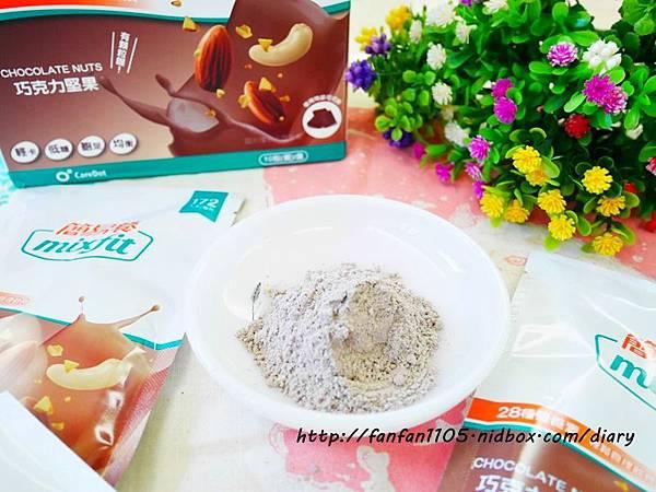 mixfit簡易餐 養生南瓜燕麥、舒壓巧克力堅果 讓體重管理更加簡單! (10).JPG