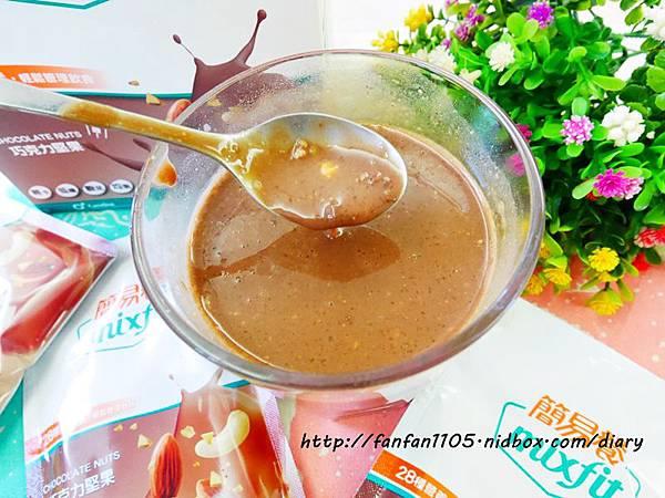 mixfit簡易餐 養生南瓜燕麥、舒壓巧克力堅果 讓體重管理更加簡單! (13).JPG