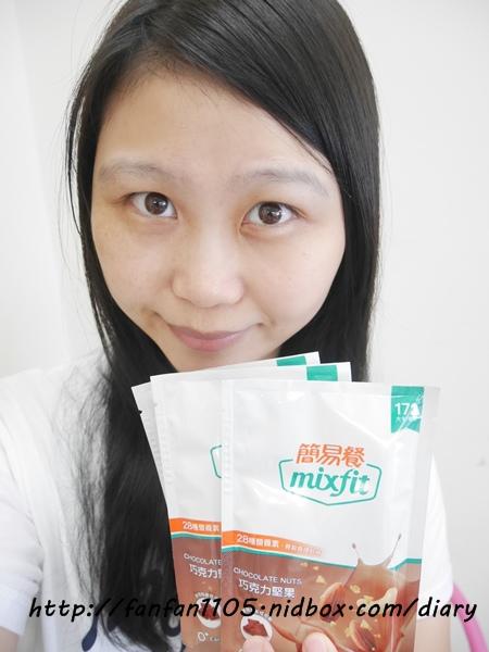 mixfit簡易餐 養生南瓜燕麥、舒壓巧克力堅果 讓體重管理更加簡單! (15).JPG