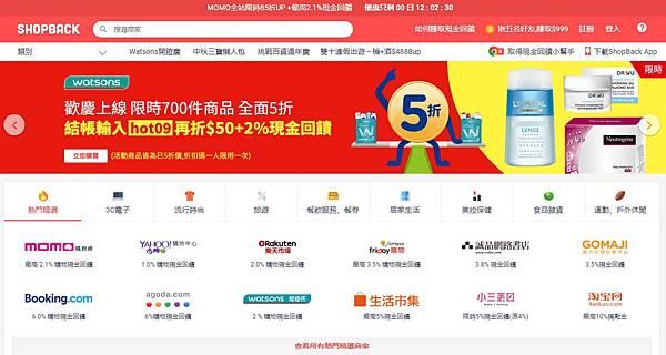 購物新選擇 ShopBack 現金回饋購物網 輕鬆賺現金 (1).jpg