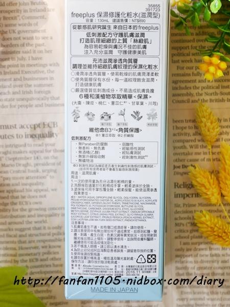 專為敏感肌設計 Freeplus保濕修護化粧水-滋潤型  (3).JPG