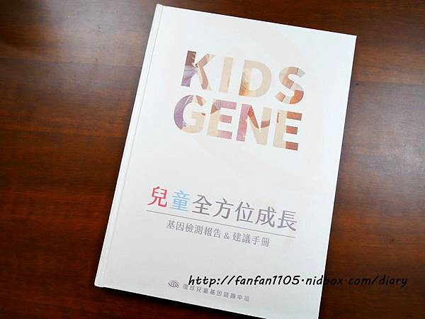【兒童基因檢測】 環球兒童基因 專為兒童設計 讓家長更了解寶貝們的需求 (37).JPG