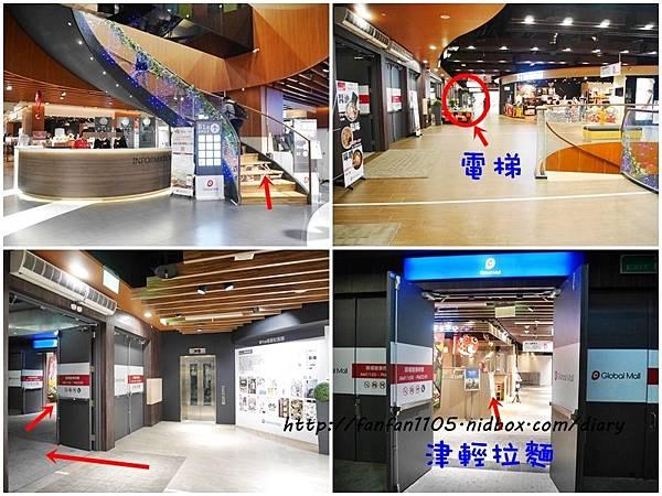 【南港拉麵】津輕拉麵環球南港店 來自日本青森的拉麵  (2).jpg
