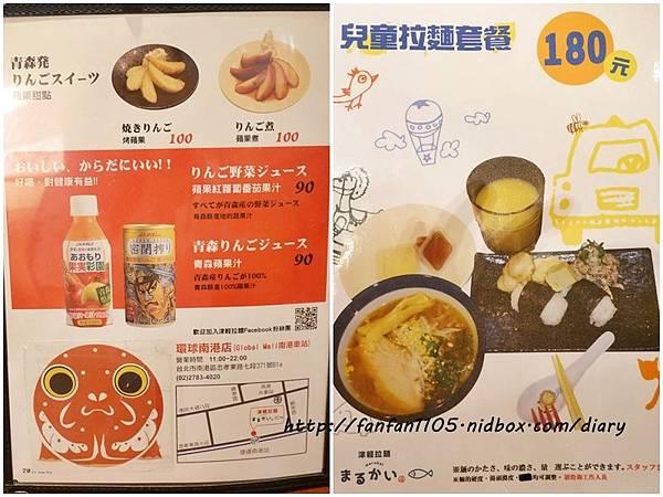 【南港拉麵】津輕拉麵環球南港店 來自日本青森的拉麵  (1).jpg