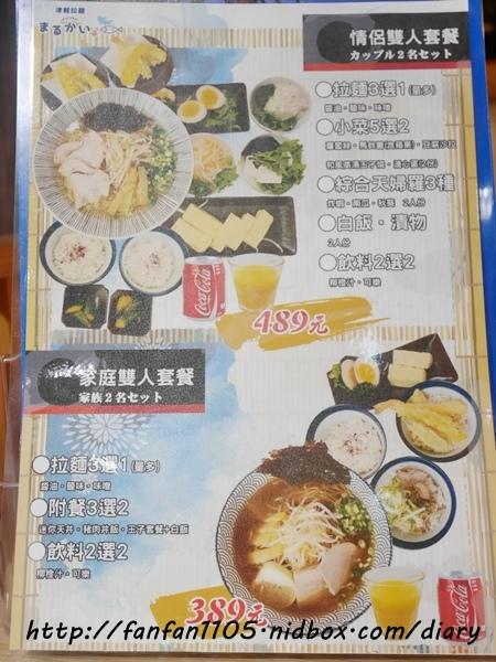 【南港拉麵】津輕拉麵環球南港店 來自日本青森的拉麵  (28).JPG