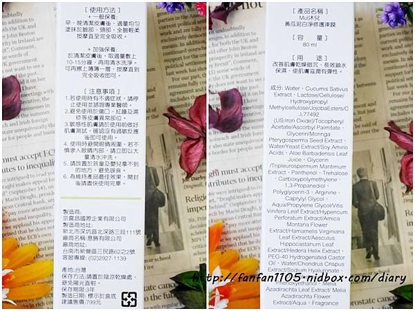 【凍膜推薦】MUL 沐兒黃瓜泥白淨修護凍膜 保濕 緊緻 (1).jpg