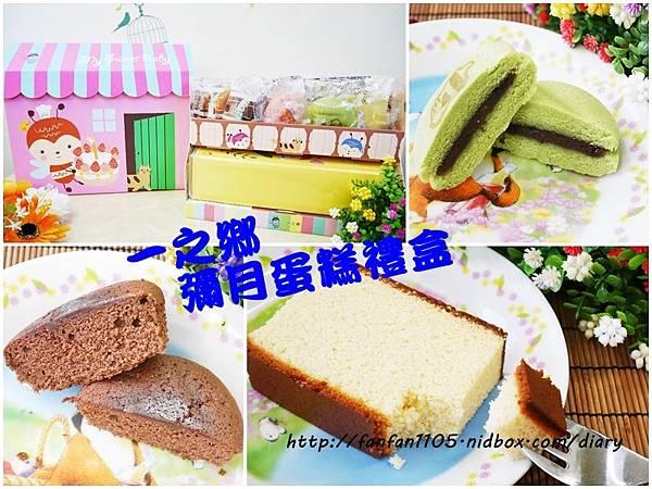 【彌月蛋糕推薦】一之鄉 許願小屋 彌月蛋糕禮盒  (24).jpg