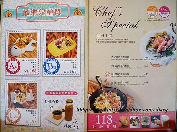 【台北義式料理】洋城義大利餐廳  高CP值的義式約會餐廳 (2).JPG