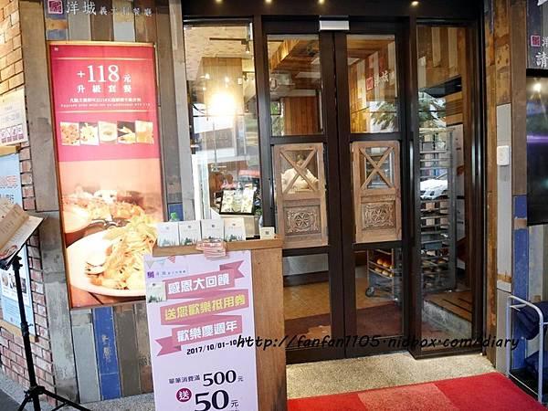 【台北義式料理】洋城義大利餐廳 高CP值的義式約會餐廳 (9).JPG