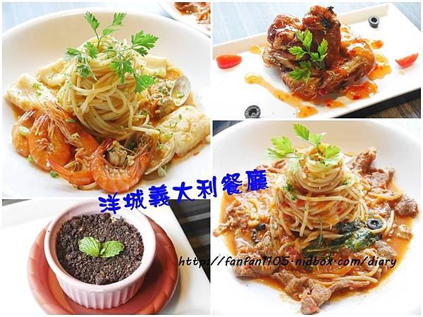 【台北義式料理】洋城義大利餐廳  高CP值的義式約會餐廳 (45).jpg