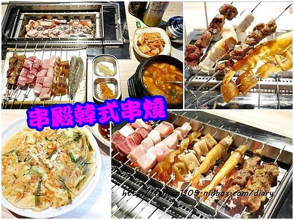 【市政府串燒韓式串燒】串殿 自動旋轉無煙韓式串燒  (39).jpg