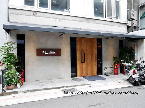 【信義區鐵板燒】大初鐵板燒 Teppanyaki 高CP值 活海鮮 預約制無菜單料理餐廳  (2).JPG