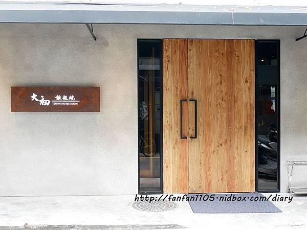 【信義區鐵板燒】大初鐵板燒 Teppanyaki 高CP值 活海鮮 預約制無菜單料理餐廳  (11).JPG