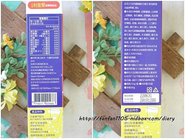小兒利撒爾-機能活菌12 綜合維生素加鈣發泡錠(檸檬口味) (2).jpg