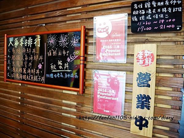 【台灣必吃海鮮推薦】台北日本料理 肥貓漁夫 海鮮丼專賣 (25).JPG