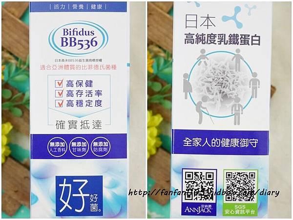 【益生菌推薦】日本森永bb536 (1).jpg