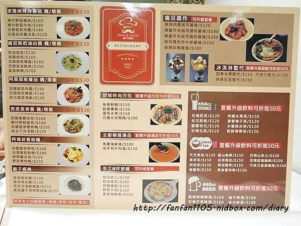 【新莊美食】鬍子叔叔義麵工坊 新莊復興店 高CP值的義式美味 (1).JPG