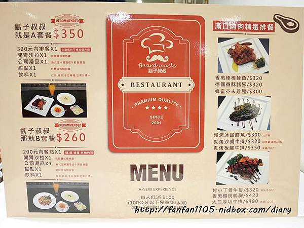 【新莊美食】鬍子叔叔義麵工坊 新莊復興店 高CP值的義式美味 (2).JPG