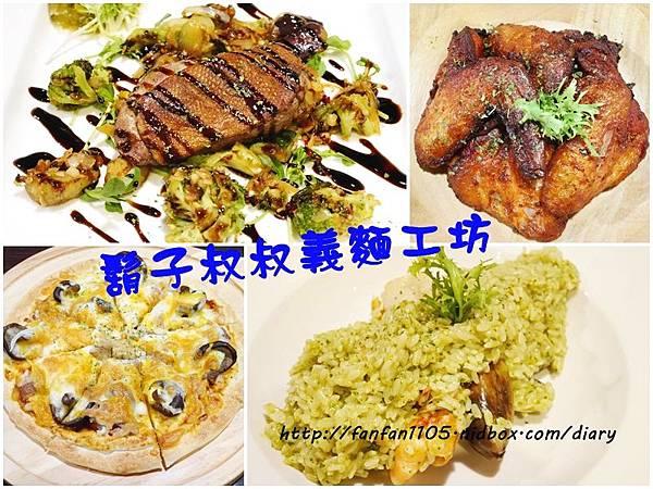 【新莊美食】鬍子叔叔義麵工坊 新莊復興店 高CP值的義式美味 (31).jpg