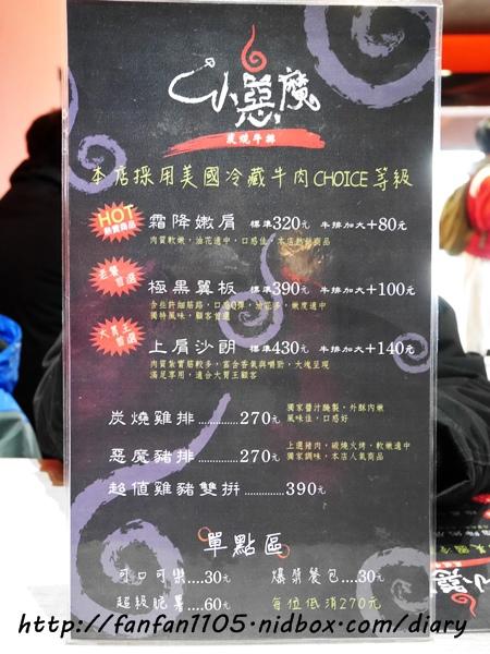 【中和美食】小惡魔炭燒牛排 內用免費送湯品、飲料、冰淇淋無限供應 (1).JPG