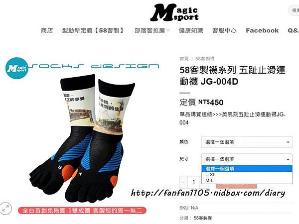 58客製襪 一雙就客製 客製襪 祈福襪 有錢襪 小人襪 (3).jpg