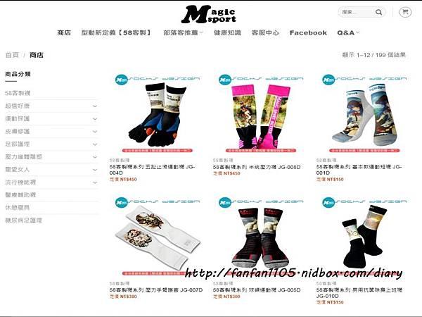 58客製襪 一雙就客製 客製襪 祈福襪 有錢襪 小人襪 (1).jpg