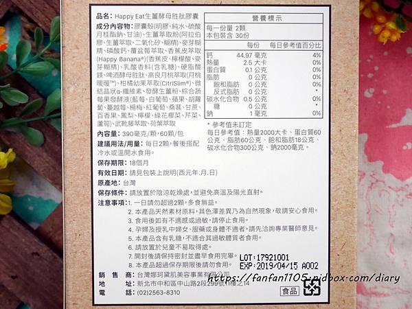 身體輕計畫 HappyEat生薑酵母胜肽膠囊 (2).jpg