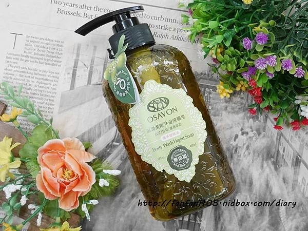OSAVON滋潤柔嫩沐浴液體皂 把手工皂變液體了 (2).JPG