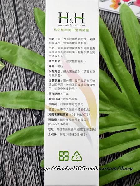 【H%26;H】女性私密保養  植物萃取 私密緊緻凝露 (1).JPG