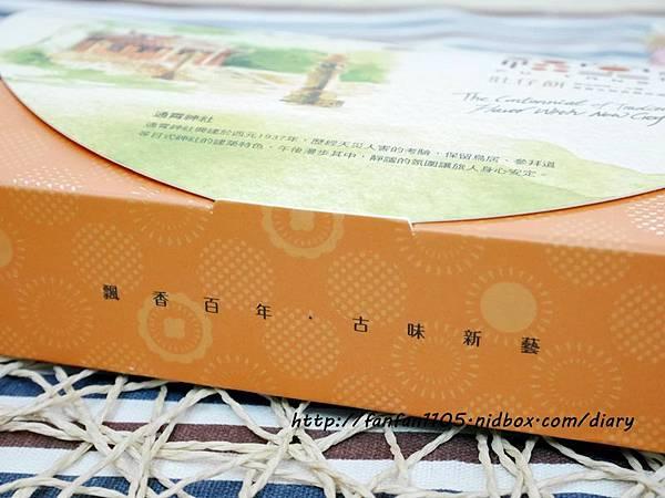 【苗栗伴手禮】福堂餅行 福堂土鳳梨酥 福堂肚仔餅 福堂餅行禮盒  (3).JPG