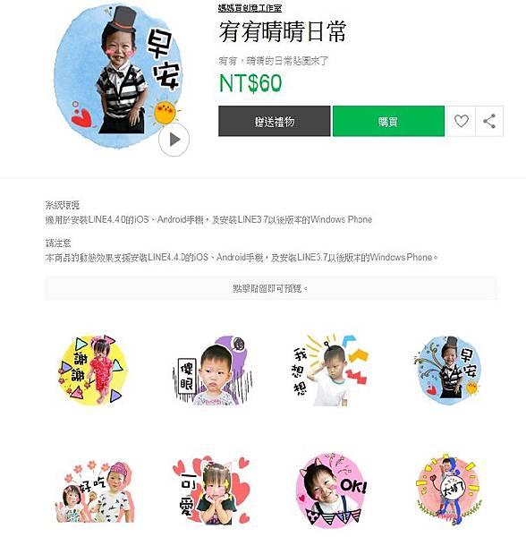 Mamabuy媽媽買專業寶寶Line貼圖代製手繪貼圖訂製貼圖貼圖客製化情侶夫妻卡通製作 (1).jpg