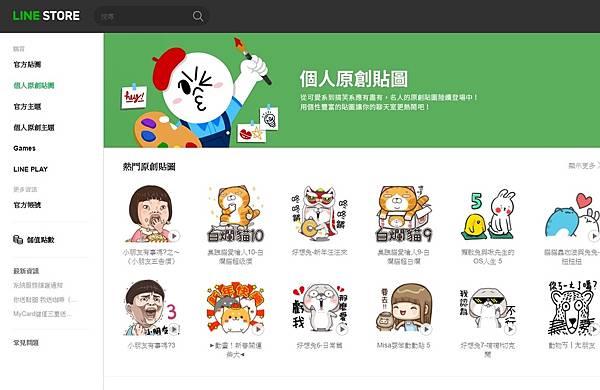 Mamabuy媽媽買專業寶寶Line貼圖代製手繪貼圖訂製貼圖貼圖客製化情侶夫妻卡通製作 (4).jpg