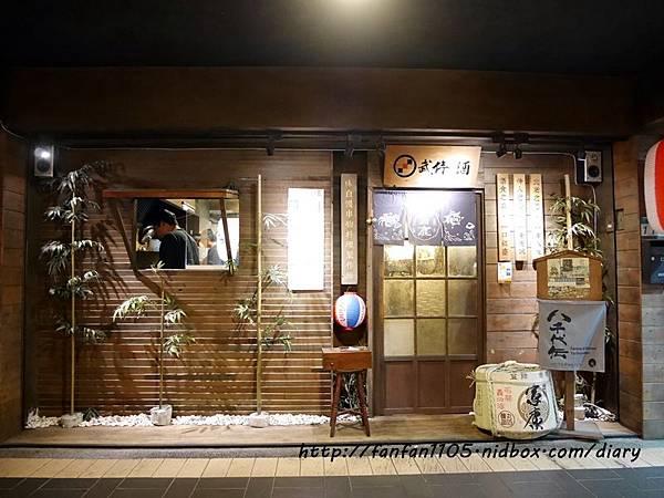 【南港居酒屋】武侍酒居酒屋 武士主題餐廳 捷運南港展覽館 串燒居酒屋 聚餐餐廳 (3).JPG