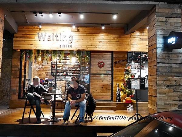 【餐酒館推薦】Waiting Bistro 異國風味 捷運忠孝復興站餐酒館 (4).JPG