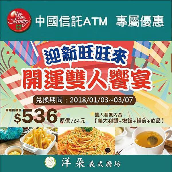 Yentl Pasta 洋朵義式廚坊 中國信託ATM優惠 雙人套餐 義大利麵+燉飯+輕食+飲品只要$536 (23).jpg