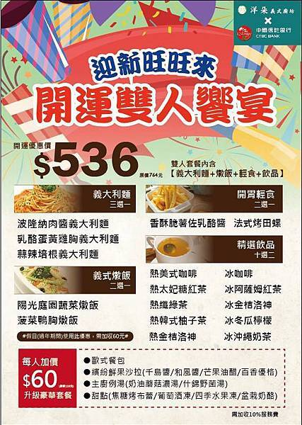Yentl Pasta 洋朵義式廚坊 中國信託ATM優惠 雙人套餐 義大利麵+燉飯+輕食+飲品只要$536 (24).jpg