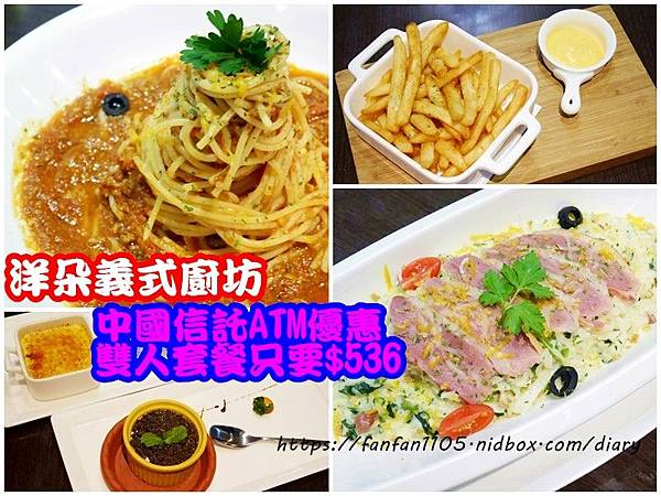 Yentl Pasta 洋朵義式廚坊 中國信託ATM優惠 雙人套餐 義大利麵+燉飯+輕食+飲品只要$536 (29).jpg