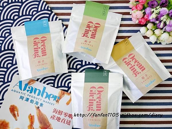 【伴手禮推薦】阿潭伯海食 Ocean Giving 蝦酥禮盒 滿滿的海味在這裡 (2).JPG