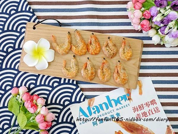 【伴手禮推薦】阿潭伯海食 Ocean Giving 蝦酥禮盒 滿滿的海味在這裡 (6).JPG