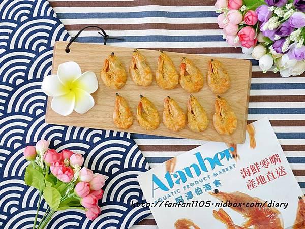 【伴手禮推薦】阿潭伯海食 Ocean Giving 蝦酥禮盒 滿滿的海味在這裡 (8).JPG
