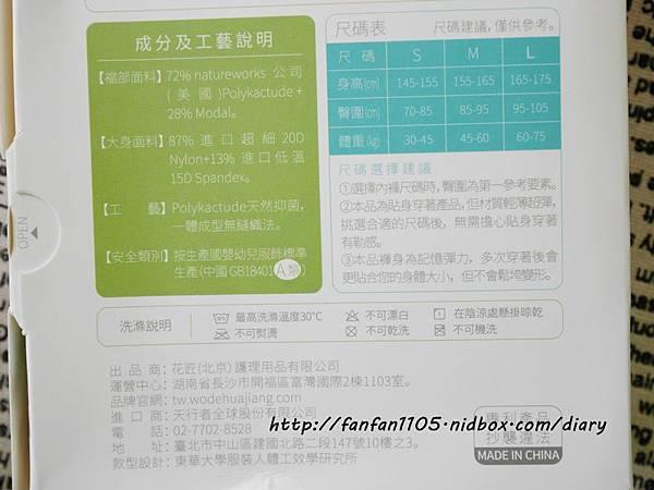 【女性護理內褲】我的花匠 日常護理內褲 (3).JPG