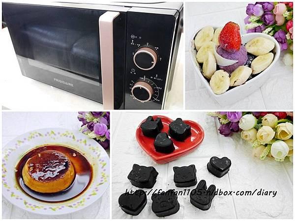 【Frigidaire 富及第】20L 美型微波爐 輕鬆製作情人節甜點 微波爐甜點食譜分享 (32).jpg