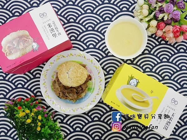 【老協珍】TOMMI湯米 壽喜燒牛肉米漢堡 玉米濃湯 5分鐘輕鬆搞定三餐、宵夜 (12).JPG
